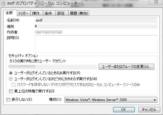 Windows10端末でタスクスケジューラのタスクの設定が変更できない時の対応方法