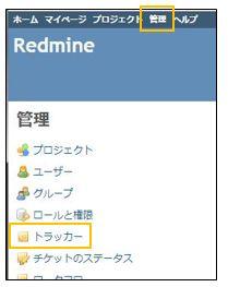 view customize pluginで「トラッカー」毎に選択可能な「活動」を変更する(Redmine)