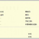 view customize pluginで親チケットへの工数入力を禁止する(Redmine)