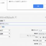 view customize pluginで子チケットが終了したら親チケットも終了させる。