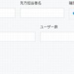 kintoneとHandsontableで添付ファイルを表示したかったけど断念した。