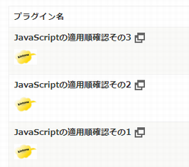 kintoneのJavaScript読み込み順まとめ