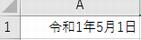 Excelで和暦表示する(新元号令和対応)
