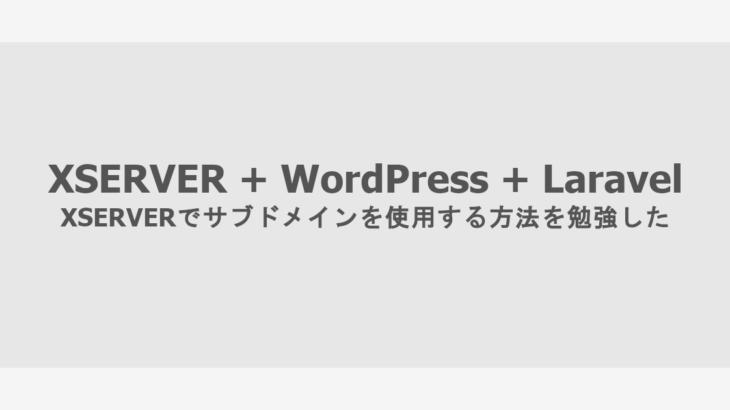 XSERVER上にWordPressとLaravelを共存させてサブドメインで公開する。