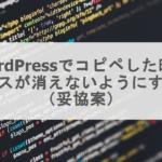 WordPressでコピペした時にスペース(空白)が消えるのを防ぐ方法(妥協案)