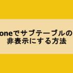 kintoneでサブテーブルの列を非表示にする方法【コード解説】