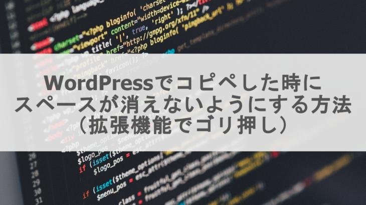 WordPressでコピペした時にスペース(空白)が消えるのを防ぐ方法の解決(Chrome拡張機能で回避案)