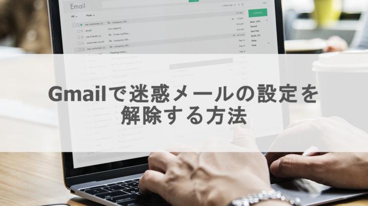 Gmailで迷惑メールの設定を解除する方法