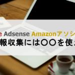 アドセンスやAmazonアソシエイトの情報収集にはアレを使え!
