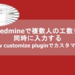 Redmineで複数人の工数を同時に入力する【view customize plugin】