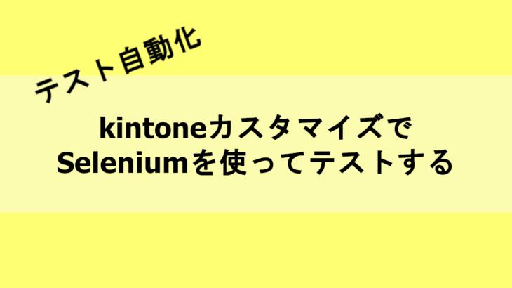 【自動テスト】kintoneカスタマイズでSeleniumを使ってテストする【Node.js】