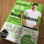 【レビュー】『ジョコビッチの生まれ変わる食事』を読みました。【グルテンフリー】