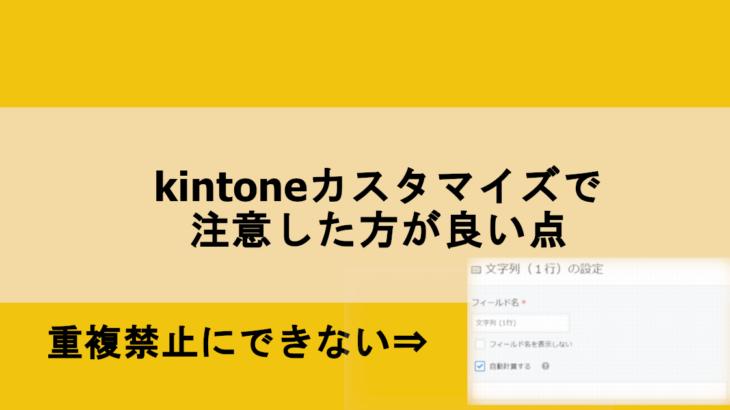 kintoneカスタマイズにおける注意点【意外な落とし穴】