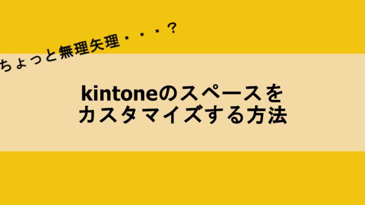 kintoneのスペースをカスタマイズする苦肉の策