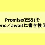 Promise(ES5)をasync/awaitに書き換える