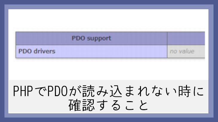 phpinfo()でPDO driversがno valueになる時に確認すること