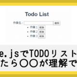 Vue.jsの基本を知る為にTodoListを作り、解説もする