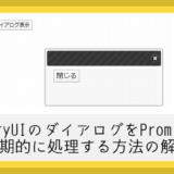 jQueryUIのダイアログをPromiseを使って同期的に処理する方法の解説