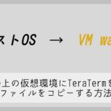 VM ware上の仮想環境にTeraTermを使ってファイルをコピーする方法