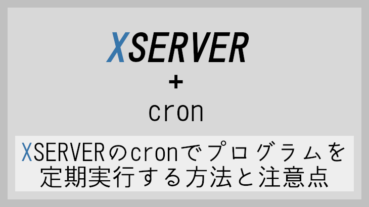 XSERVERのcronを使用してプログラムを定期実行する方法と注意点